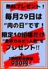 仙台焼肉 楽亭のおすすめポイント2