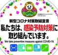 「石川県新型コロナ対策取組宣言店」です