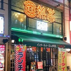 インターネットカフェ まんが喫茶 亜熱帯 高槻駅前店の写真
