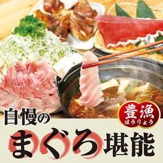 横濱魚萬 久喜西口駅前店のコース写真
