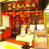 湘南菊華大飯店の雰囲気3