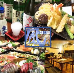 酒食空間 Cianosの風 豊田店の写真