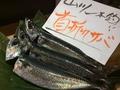 料理メニュー写真山川一本釣り首折れサバ