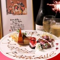 【送別会・歓迎会・誕生日に】3つの特典プレゼント♪♪
