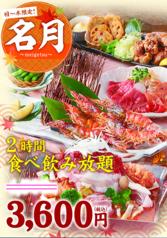 酒菜蔵 いち 長野駅前店のおすすめ料理1