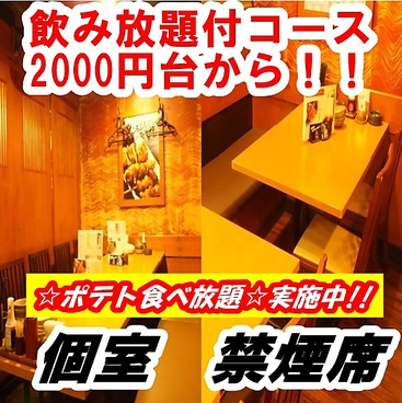 三代目鳥メロ 稲毛東口駅前店の雰囲気1