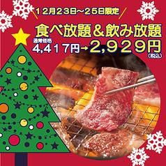 甘太郎 横浜南幸店のコース写真