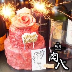 焼肉 肉八 東花園店の写真