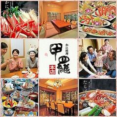 かに料理 静岡甲羅本店の写真