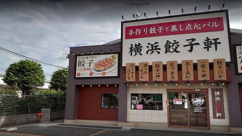横浜餃子軒 郡山安積店