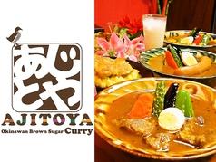 沖縄黒糖カレー あじとや 北谷店の写真