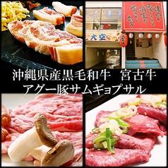 豚焼肉 大空 Sora 14の写真