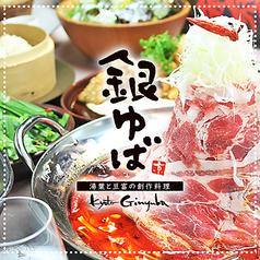 京都 銀ゆば 浅草蔵前店の写真