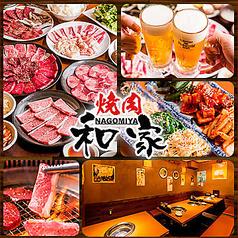 黒毛和牛焼肉 和家 NAGOMIYA 上野店特集写真1