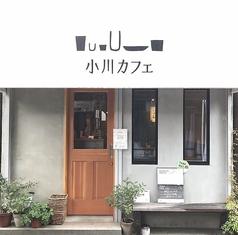 小川カフェ 三鷹台の写真