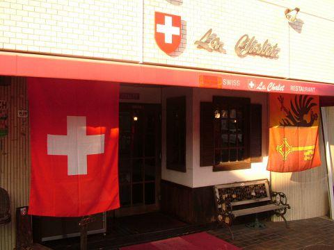 素材と調理にこだわった、本格的なスイス伝統料理のレストラン。