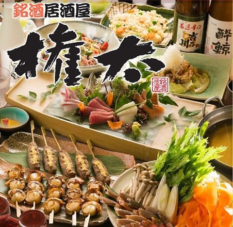 歓送迎会受付中!9月1日~秋の宴会コーススタート★!4000円~