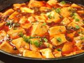 楽蜀坊のおすすめ料理2