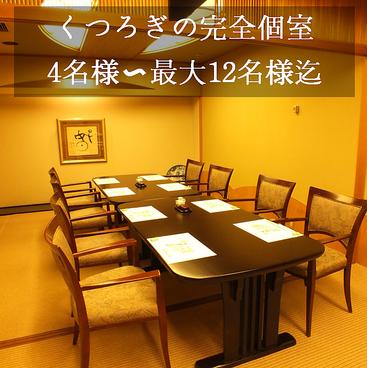 すみれホテル 四季彩の雰囲気1