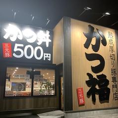 かつ福 高松春日店の特集写真