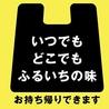 倉敷うどん ぶっかけふるいち 水島店のおすすめポイント1