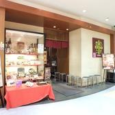 炭家米蔵 ビナ・ウォーク海老名店の雰囲気3