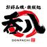 呑八 姫路のロゴ