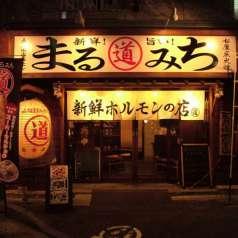 ホルモン まるみち 五反田店 本店の特集写真