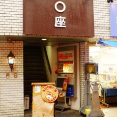 ○座 鶴ヶ峰店の雰囲気1