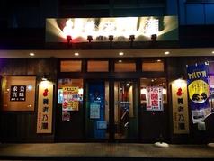 養老乃瀧 南砂町駅前店の画像
