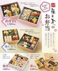 梅の花 町田店のコース写真