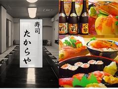 寿司 たからやの写真
