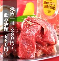 ホルモン酒場 虎乃門 麻生店 の写真