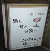 JAZZ&BAR 洗心 埼玉のグルメ