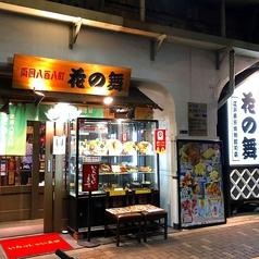 花の舞 江戸東京博物館前店の外観1