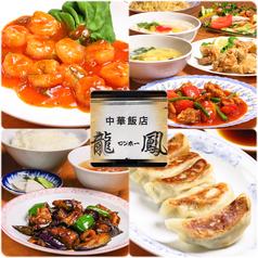 中華飯店 龍鳳の写真
