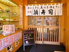 浜寿司 綾羅木店のおすすめポイント1