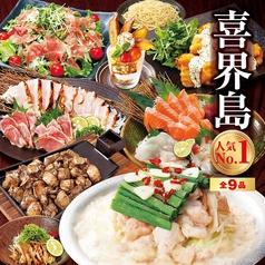 山内農場 魚津スカイホテル店