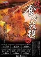 食べ放題は3種類!2680円(税抜)~ご用意してます★