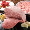 黒毛和牛焼肉 京郷のおすすめポイント1