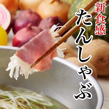 但馬屋 浅草ROX・3G店のおすすめ料理1