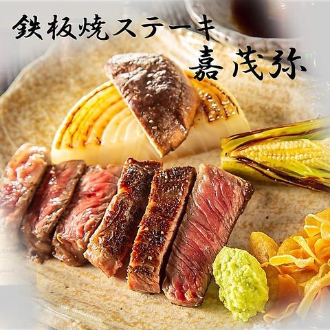 鉄板焼ステーキ 嘉茂弥