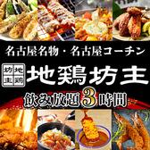 地鶏坊主 上野店の写真