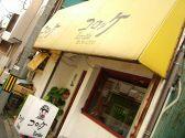 コロッケ 賑橋 長崎のグルメ