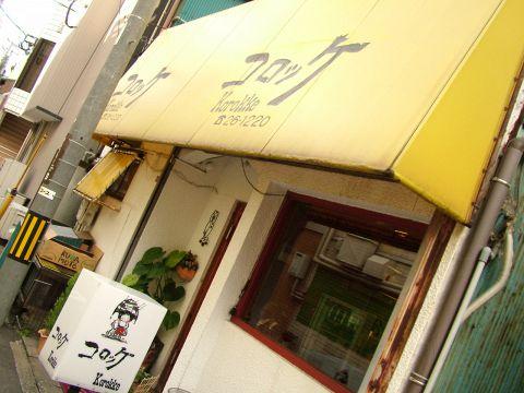 昔懐かしい雰囲気が魅力、一度行ったら又行きたくなるお店です!