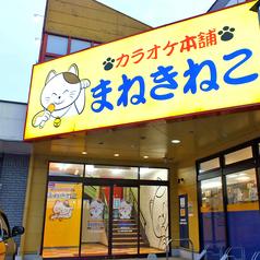 カラオケ まねきねこ 鹿児島中山店の写真