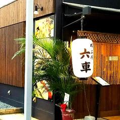 大衆居酒屋 味工房 六車 高松駅前店の写真