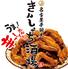 名古屋手羽先 きんしゃち酒場 金沢駅前店のロゴ
