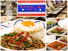 サイナム・タイの写真