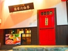 薩摩六白亭 帯山店のおすすめポイント3